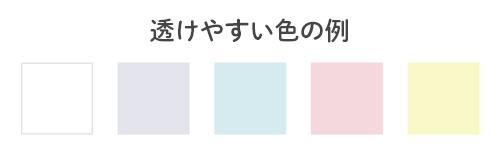 透けやすい色